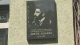 Аветик Исаакян: открытие мемориальной доски