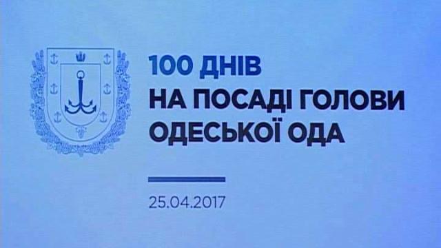 100 дней губернатора