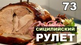 Рецепты в новый год голубой козы(зелёной овцы). Сицилийский рецепт рулета и пирога