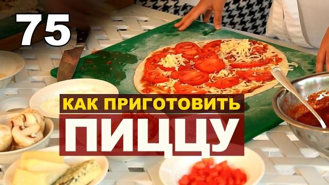 Как сделать пиццу дома? Простой рецепт