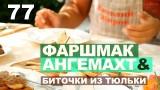 Одесская кухня. Фаршмак, ангемахт и биточки из тюльки