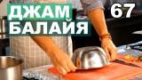 Креольская кухня. Как делать джамбалайю и невинье?
