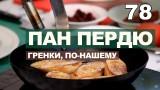 Программа про хлеб. Два вида Пан Пердю, ореховый пирог, прованский бутерброд и гренки