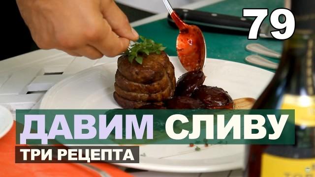 Слива и всё, что можно из неё сделать. Ткемали, румынский пирог со сливой, мясо со сливой