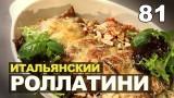 Как готовить Роллатини из баклажанов с сыром? Пошаговый рецепт