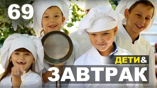 Дети готовят завтрак. Сырники, оладьи, яичница, манная каша