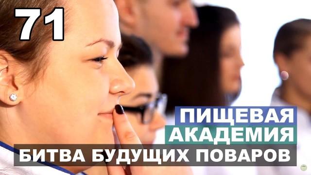 Одесская пищевая академия : КРАСАВИЦЫ против СТЕМЯЩИХСЯ