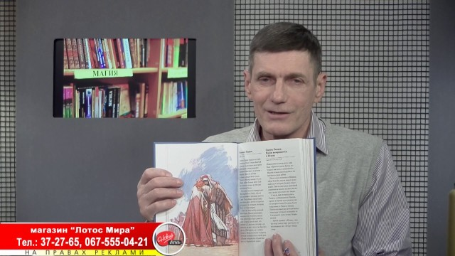 Александр Матвеев / магазин ЛОТОС МИРА / 10 апреля 2017