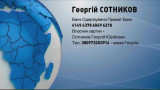 Георгию Сотникову срочно нужна ваша помощь!