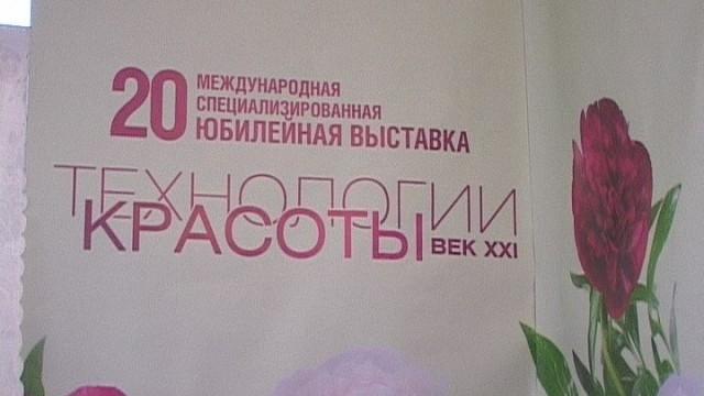 Юбилейная выставка «Технологии красоты — век XXI «
