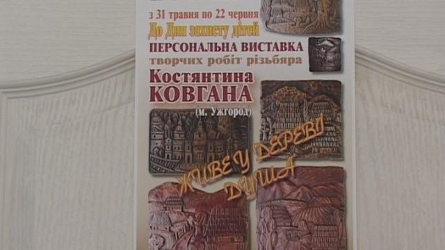 Выставка работ ужгородского резчика по дереву