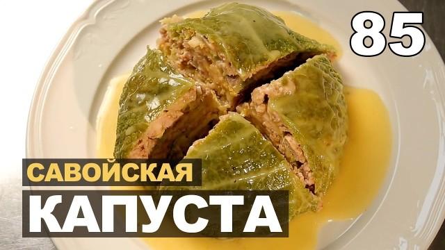Савойская капуста фаршированная куриным филе, перец фаршированный тапенаде и груша с фисташками