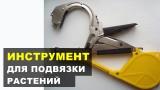 Инструмент для подвязки винограда, цветов, томатов и пр.