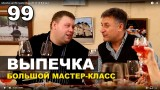 Мастер-класс по выпечке