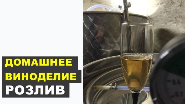 Домашнее вино. Розлив и укупорка // Home winemaking. No preservatives