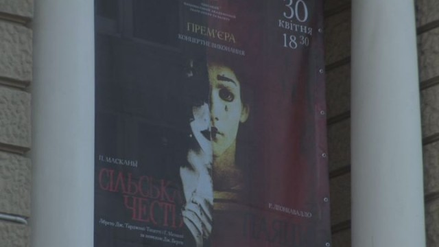 Премьера в оперном театре