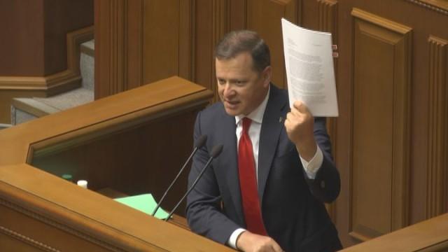 Олег Ляшко про реформы в Украине