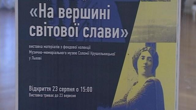 Выставка к 120-летию выступлений С. Крушельницкой в Одессе