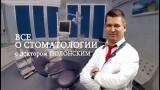 Все о стоматологии Никита Полонский / 28 июля 2017