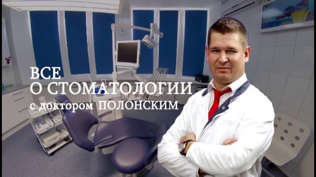 Все о стоматологии Никита Полонский / 16 июня 2017