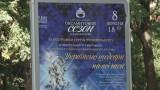 Бархатный сезон в Одесской опере
