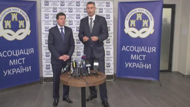 Города Украины — диалог власти и местного самоуправления