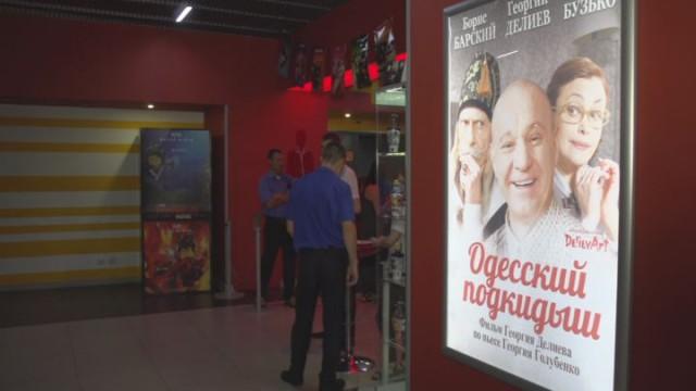 Презентация фильма «Одесский подкидыш»