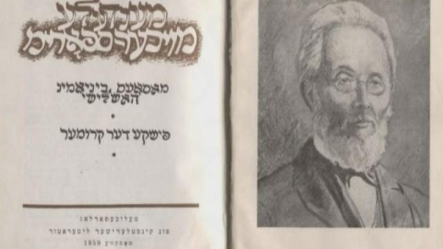 В Одессе пройдет Фестиваль культуры языков иврит и идиш