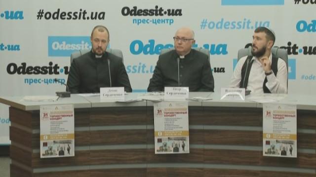 В Одессе отпразднуют 500 лет Реформации