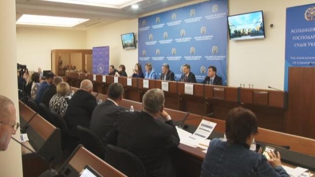 Общее собрание судей хозяйственных судов