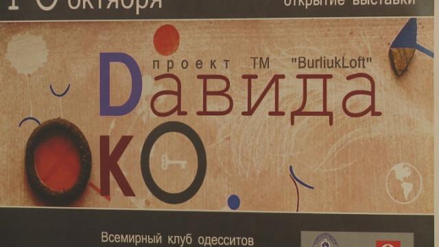 Выставка «Око Давида»