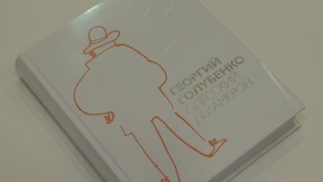 Презентация книги Г.Голубенко «Одесский Декамерон»