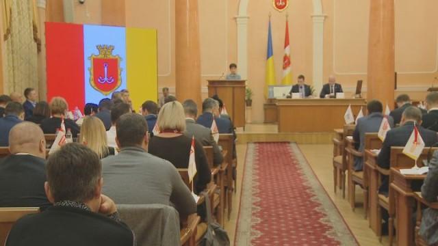 Бюджет Одессы на 2018 год