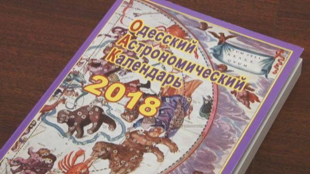 В университете презентовали астрономический календарь на 2018-ый год
