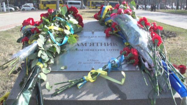 День памяти Небесной Сотни. Общественность Одессы почтила героев