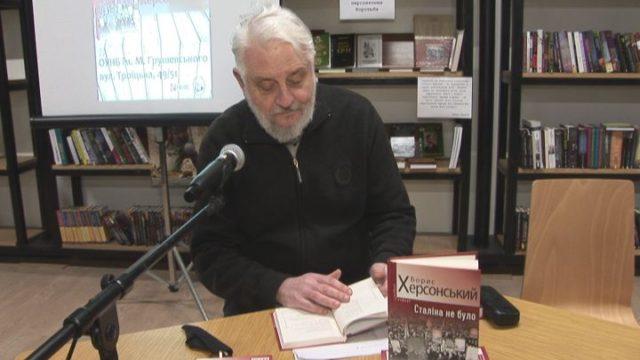 Презентация книги Бориса Херсонского