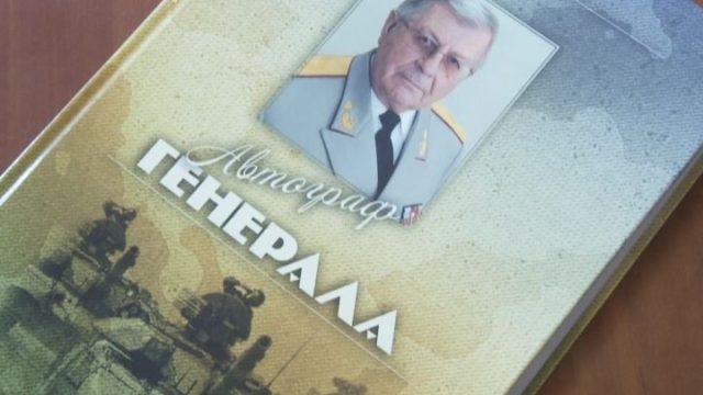 Презентация книги «Автограф генерала»