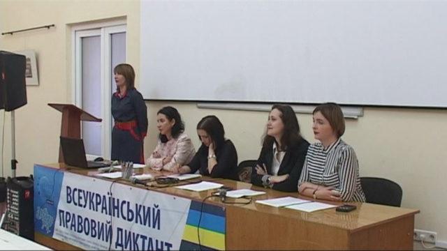 Правовой диктант-2018 в Одессе