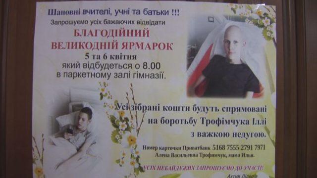 Илюша Трофимчук — всё ради жизни