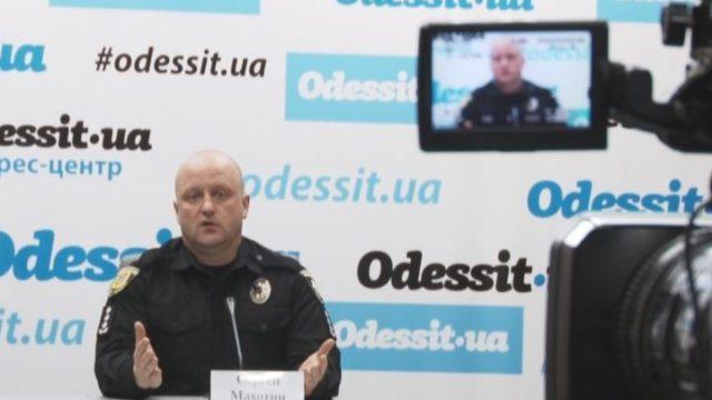 Одесская полиция о защите правопорядка на праздники