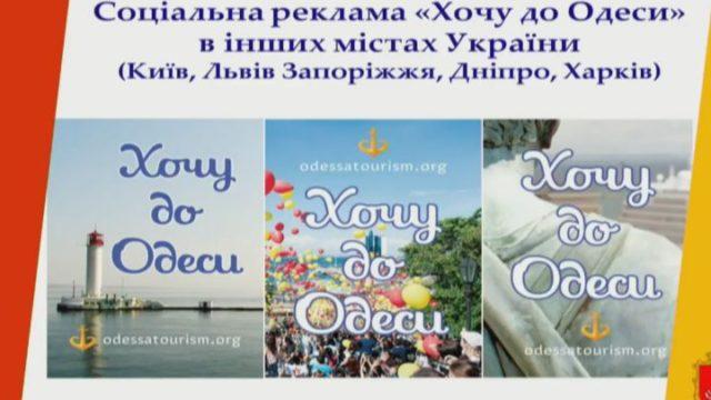 «Хочу в Одессу».  В городе стартует фестиваль фестивалей