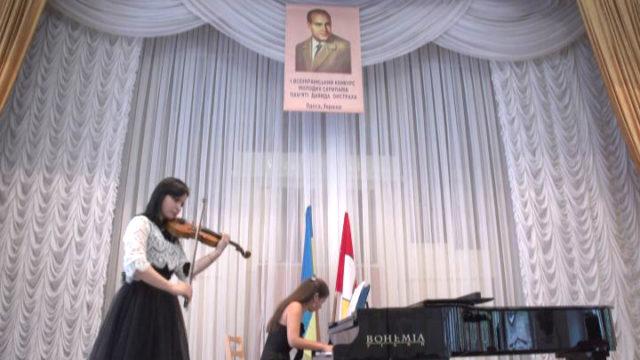 Первый всеукраинский конкурс молодых скрипачей имени Давида Ойстраха