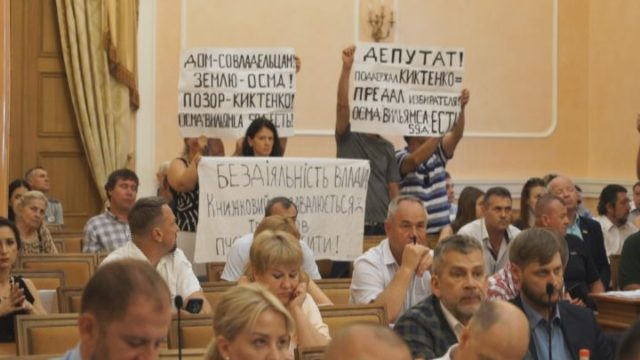 Митинг на сессии горсовета
