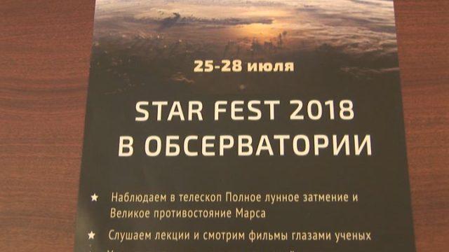 ВЕСТИ ПЛЮС ФЛЕШ за 24 июля 2018 года 16:30