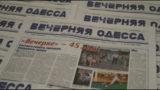 Самая одесская газета