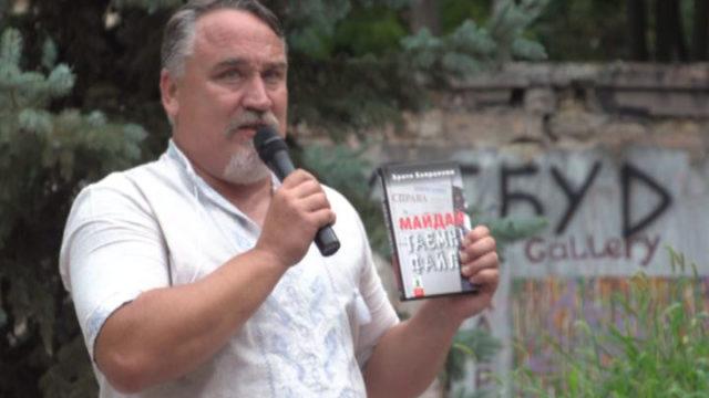 В Одессе презентовали книгу про Майдан