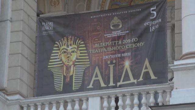 Открытие 209-го сезона в одесской опере