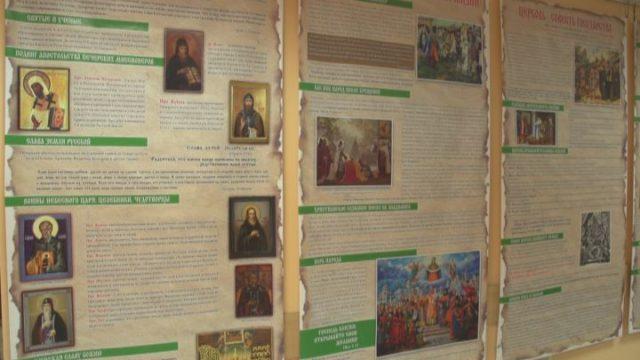 Выставка «Свет Христов»: от язычников к святым