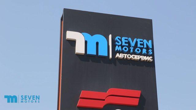 Праздник в «Seven Motors»