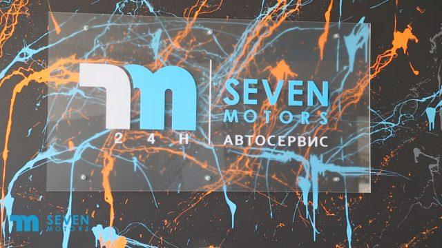 «Seven Motors» рекомендуют друзья